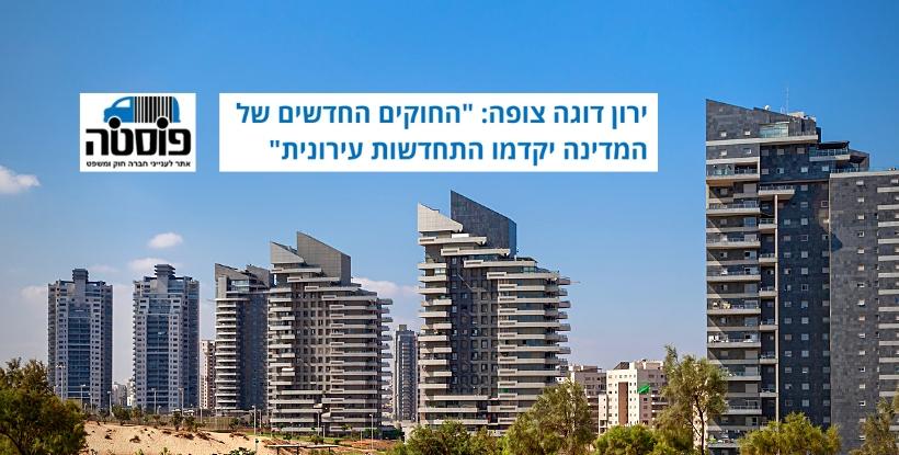 """ירון דוגה לפוסטה: """"צריך לקדם התחדשות עירונית בכל הכוח"""""""
