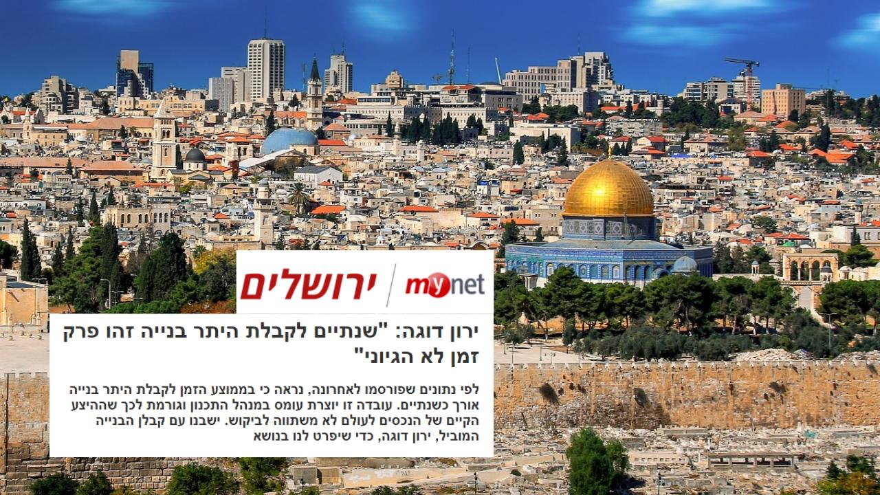 Yaron Duga - מיינט ירושלים